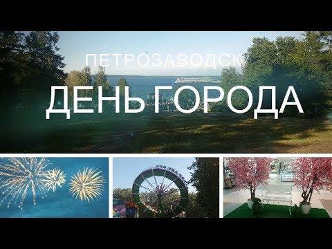 ВЛОГ: День Города Петрозаводска//Салют//ТЦ Лотос Плаза//Верёвочный Парк)))