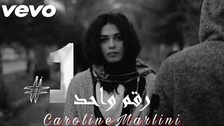 كارولين مارليني ـ رقم واحد (CarolineMarlini - Ra2am Wahed (Exclusive Music Video