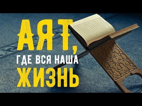 Священный Коран -