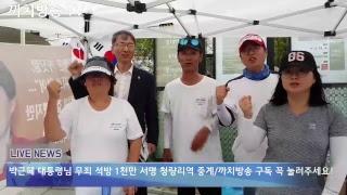 박근혜 대통령님 무죄 석방 1천만 서명 청량리역 생중계 까치방송 TV  8월23일