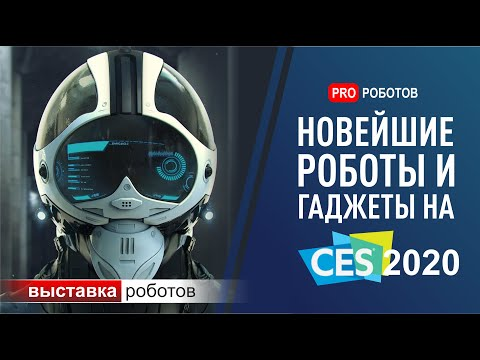 Cool robots and incredible gadgets at CES 2020. The most comprehensive review!