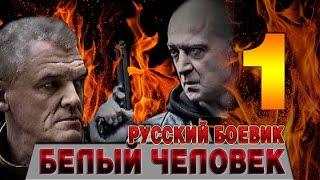 Белый человек 1 серия - русский боевик - фильм