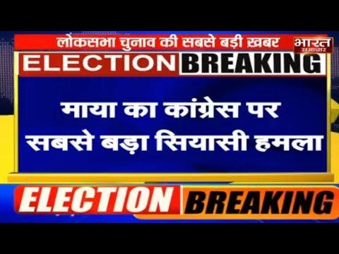 Election 2019 || Mayawati ने Congress पर बोला हमला || BHARAT SAMACHAR