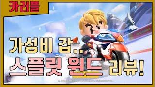 가성비 실화?? 렉키 뺨치는 『스플릿윈드』 전격 리뷰!…