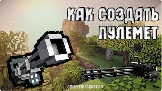Ка создать пулемет в Minecraft 2013-2014(Видео о том как создать пулемет в Minecraft 2013-2014, видео сделано для сайта http://gameminecraft.ru., 2013-11-25T04:59:11.000Z)