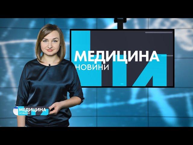 #МЕДИЦИНА_Т1новини | 10.06.2020