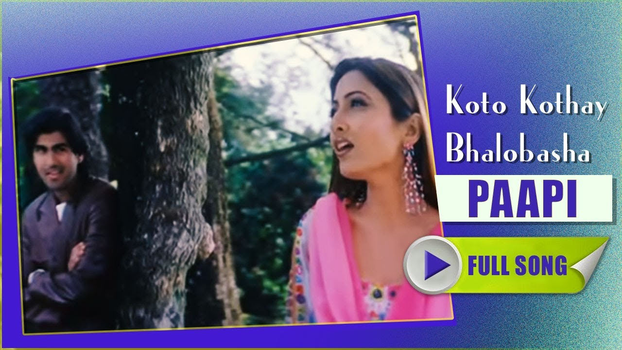 Download Koto Kothay Bhalobasha | Paapi | love Song | Bengali Song | Eskay Movies