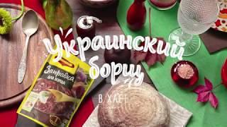 Рецепты от MAGGI®: Украинский борщ в хлебе