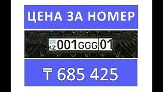 Цены на крутые АВТО номера в Казахстане 2018 - 1 Minute Story NS