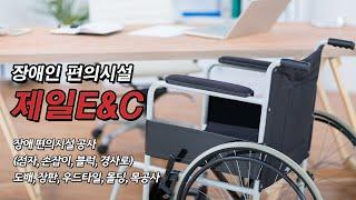 대구장애인편의시설 제일E&C