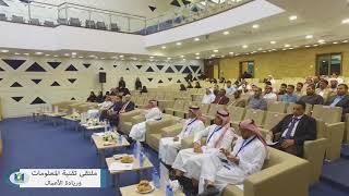 ملتقى تقنية المعلومات وريادة الأعمال