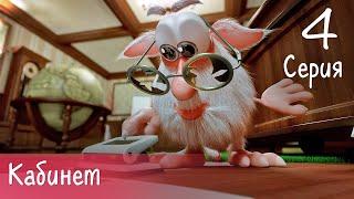 Буба - Кабінет - 4 серія - Мультфільм для дітей