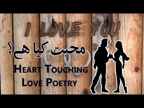Heart Touching Urdu Poetry | Urdu Poetry Images | Urdu Poetry | Urdu Poetry Love | Poetry Tutorial