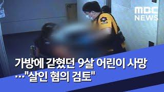 """가방에 갇혔던 9살 어린이 사망…""""살인 혐의 검토"""" (2020.06.04/12MBC뉴스)"""