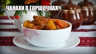 Чанахи в горшочках — видео рецепт