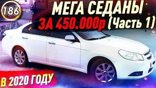 НЕДОРОГИЕ И НАДЕЖНЫЕ СЕДАНЫ! Какую машину купить за 450-500 тысяч рублей в 2020? (выпуск 186)