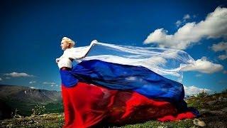 Россия -ты моя звезда!
