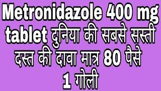 Metronidazole 400mg tablet दुनिया की सबसे सस्ती दस्त की दावा मात्र 1 गोली 80 पैसे में।