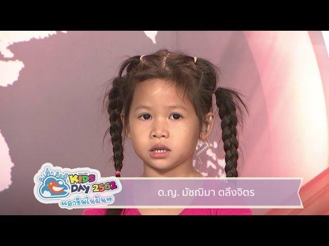 ด.ญ.มัชฌิมา ตลึงจิตร ผู้ประกาศข่าวรุ่นเยาว์ คิดส์ทันข่าว ThaiPBS Kids Day 2019