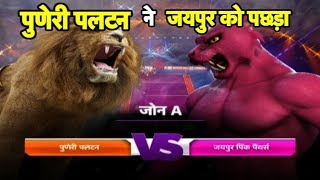 Watch - Pro Kabaddi League: Puneri Paltan Beat Jaipur Pink Panthers | Sports Tak