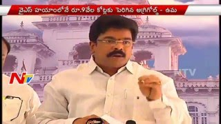 Agri Gold Company Is Developed Under YS Rajasekhar Reddy Government : Bonda Uma | NTV