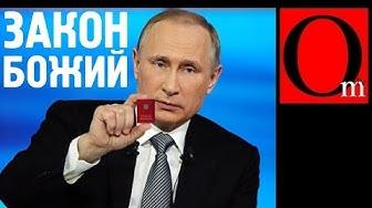 Бог и Путин попадут в Конституцию России