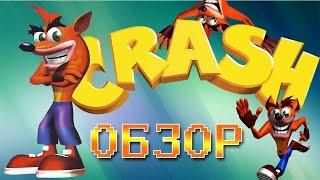 Crash Bandicoot [Ретро Обзор]