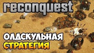 RECONQUEST. Обзор геймплея олдскульной RTS