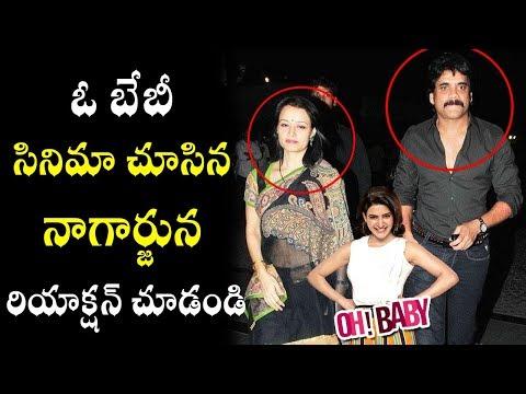 Nagarjuna And Amala Reactions After Watching Oh Baby Movie In Theatre || Samantha Akkineni