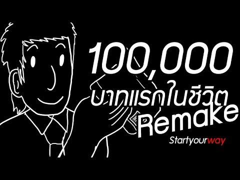 เก็บเงิน 100,000 บาทแรกในชีวิต Remake
