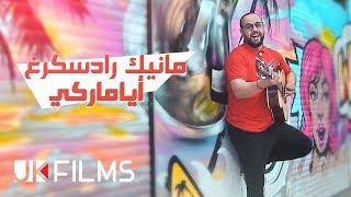 MASSIN | Manik Radskergh Ayamargi - Rais Mehdi ben mbarek (Cover)