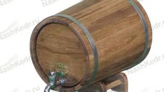 видео Бочка дубовая 5 литров с краном на подставке