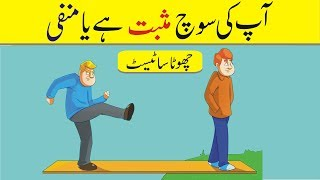 Positive or negative thinker test in urdu hindi | Personality test | Are you a positive thinker