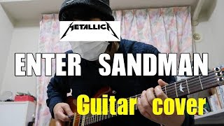 METALLICA ENTER SANDMAN  Guitar cover(弾いてみた)