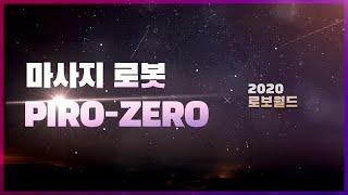 2020로보월드 x PIRO-ZERO(피로제로) 마사지 로봇!
