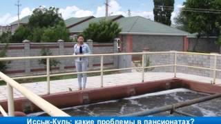 Иссык-Куль: какие проблемы в пансионатах?(, 2015-06-25T13:37:17.000Z)