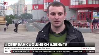 Москвич стал миллионером из-за сбоя в Сбербанке