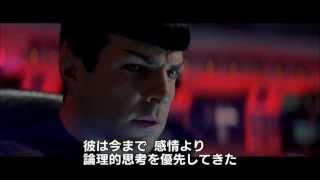 『スター・トレック イントゥ・ダークネス』キャラクター紹介:スポック