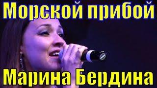 Песня Морской прибой Марина Бердина песни о Сочи про Сочи