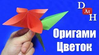 как сделать простой цветок из бумаги своими руками