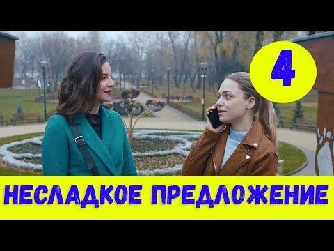 НЕСЛАДКОЕ ПРЕДЛОЖЕНИЕ 4 СЕРИЯ (сериал, 2020) на Интере Дата выхода