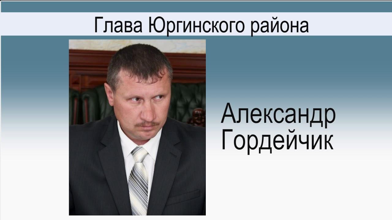Знакомства Юргинский Район
