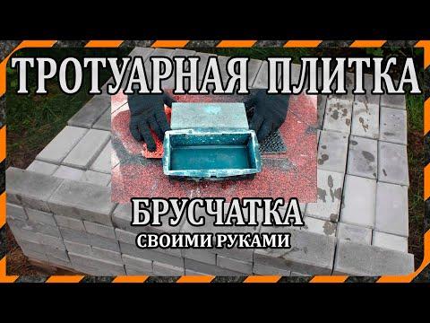 """Изготовление тротуарной плитки """"брусчатки"""" своими руками"""