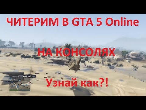 БЕССМЕРТИЕ ТЕЛЕПОРТ И НЕВИДИМОСТЬ В GTA 5 Online