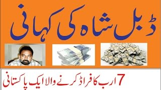 Story of Double Shah, Double Shah Scammed 7 Billion Rupees in One Year  Urdu/ Hindi