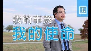 电视节目 TV1499 我的事业 我的使命 (HD国语) (美国系列)