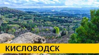 ❪4K❫ Кисловодск Май 2021 – лучший курорт Кавказских Минеральных Вод. Кисловодский национальный парк.