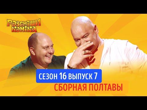Рассмеши Комика. Сезон 16. Выпуск 7 от 16.11.2019