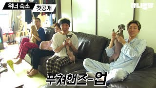 [최초공개] SBS 동물농장 X 위너!