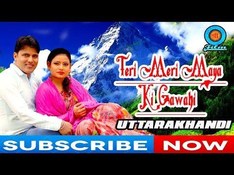 Teri Meri Maya Ki Gawahi   Latest Garhwali Song   Meena Rana   Harendra Parihar   Shree Film Arts